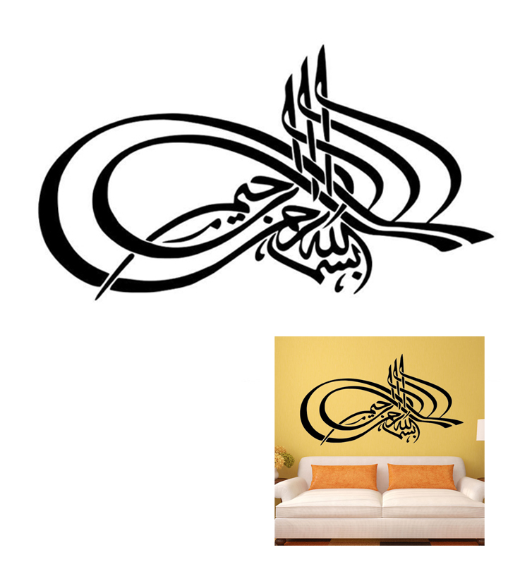 Calligraphic Art Muslim Home Decoration Decal Mould Proof Waterproof PVC Wall Sticker (110cmx59cm)
