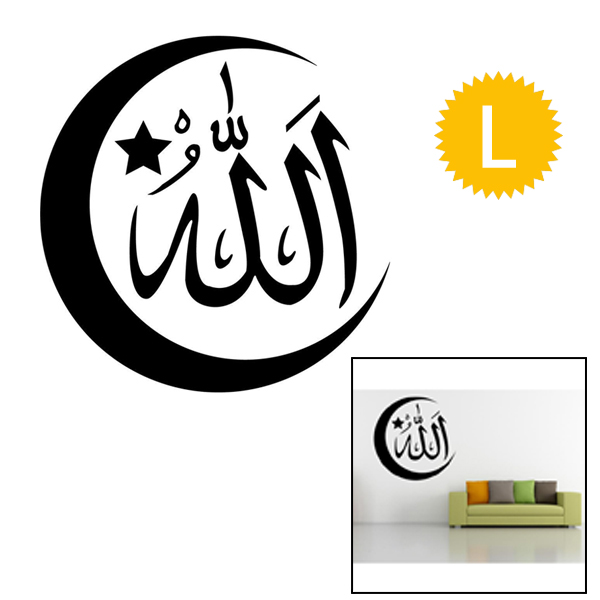 Islam Environmental Removable Waterproof Wall Sticker Decal Home Decor (59cmx59cm)