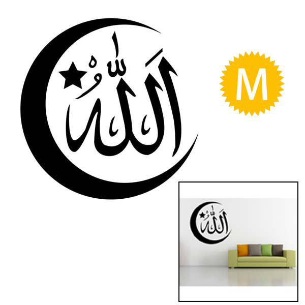 Islam Environmental Removable Waterproof Wall Sticker Decal Home Decor (44cmx44cm)