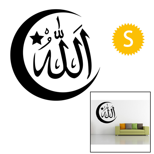 Islam Environmental Removable Waterproof Wall Sticker Decal Home Decor (22cmx22cm)
