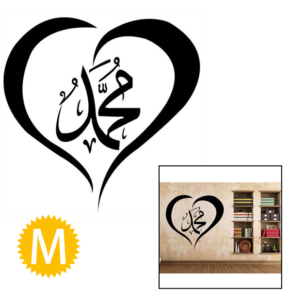Muslim Creative Words Pattern Removable Waterproof Wall Sticker Decal Home Decor (46cm x 44cm)