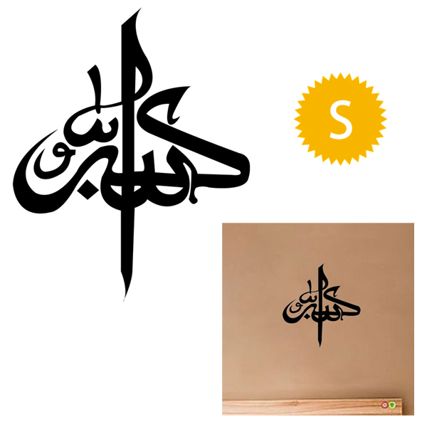 Creative Muslim Art Home Decoration Decal Mould Proof Waterproof PVC Wall Sticker (S:35CM*29CM)