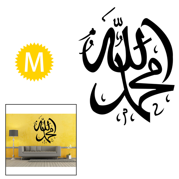 Islam Creative Words Pattern Removable Waterproof Wall Sticker Decal Home Decor (54cmx44cm)