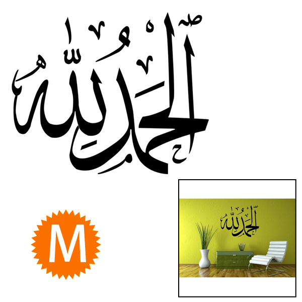 Islam Removable Waterproof Wall Sticker Decal Home Decor (53cm*44cm)