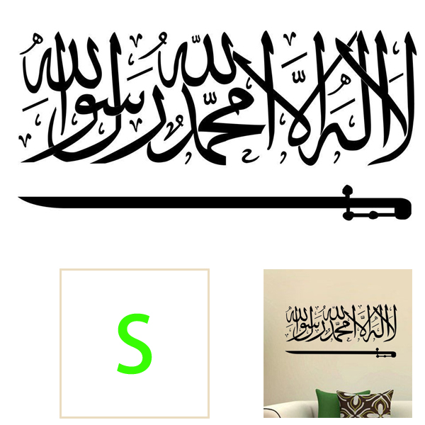 Muslim Creative Words Pattern Removable Waterproof Wall Sticker Decal Home Decor (60cm x 29cm)