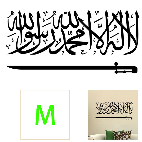 Muslim Creative Words Pattern Removable Waterproof Wall Sticker Decal Home Decor (91cm x 44cm)