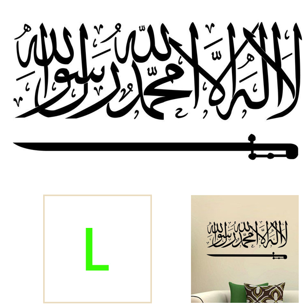 Muslim Creative Words Pattern Removable Waterproof Wall Sticker Decal Home Decor (122cm x 59cm)