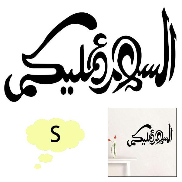 Islam Eco-friendly Custom Removable Wall Stickers Home Decor (52cmx29cm)