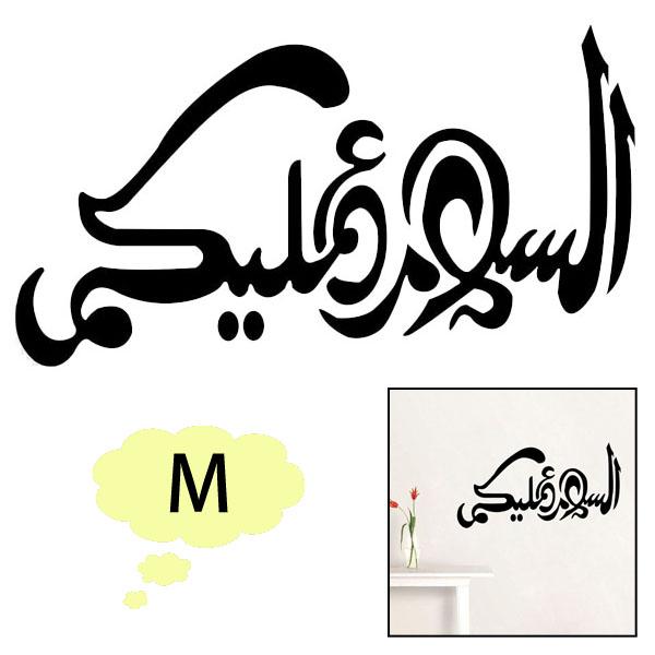 Islam Eco-friendly Custom Removable Wall Stickers Home Decor (79cmx44cm)