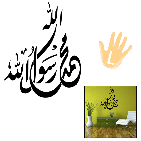 Arab Home Decoration Removable Wall Sticker Decal Home Decor (72cm x 59cm)