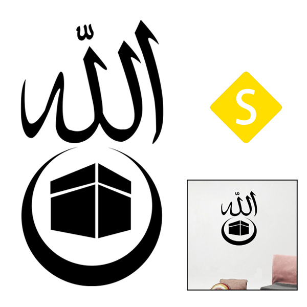 Muslim Home Decoration Removable Waterproof Wall Sticker Decal Home Decor (54cm x 29cm)