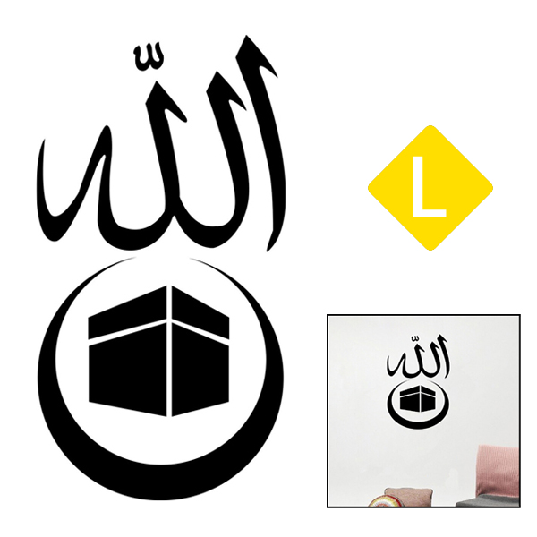 Muslim Home Decoration Removable Waterproof Wall Sticker Decal Home Decor (110cm x 59cm)