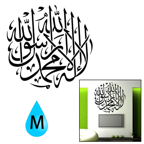 Muslim Home Decoration Removable Waterproof Wall Sticker Decal Home Decor (44cm x 44cm)
