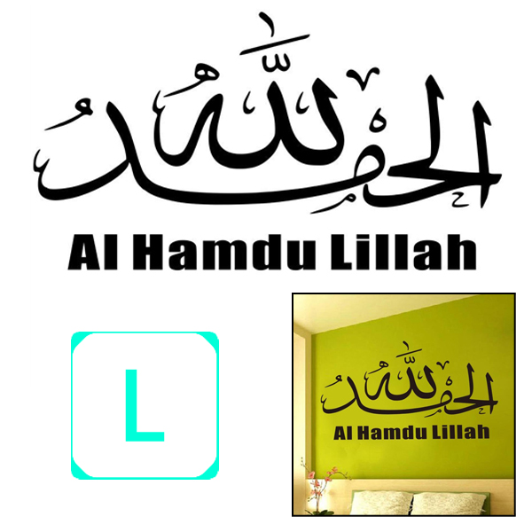 OEM Service Muslim Home Decoration Decal Mould Proof PVC Waterproof Wall Sticker (59cm x 106cm)