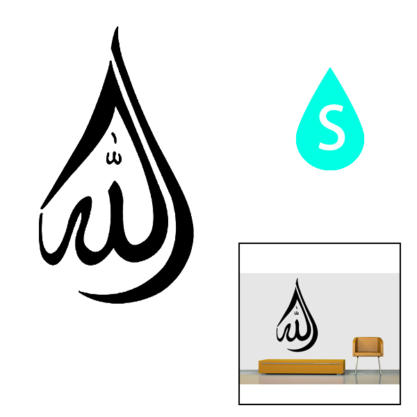 Small MOQ Hot Muslim Home Decoration Decal PVC Waterproof Wall Sticker Home Decor (22cm x 39cm)