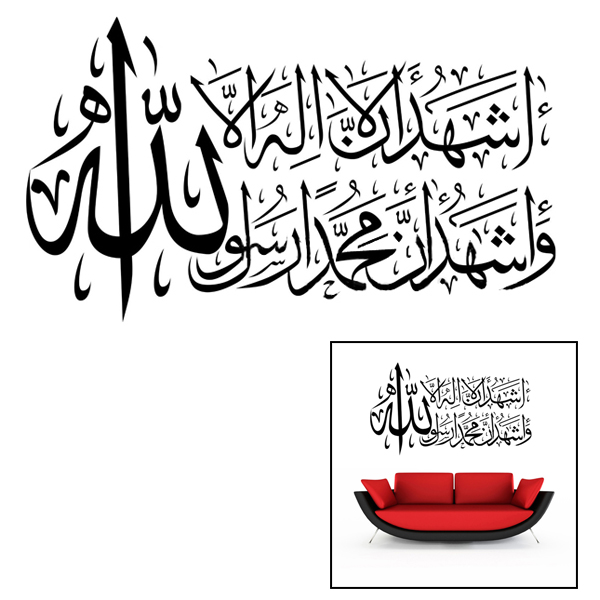 Hot Selling Muslim Home Decoration Decal Waterproof PVC Wall Sticker Home Decor (75cm x 44cm)
