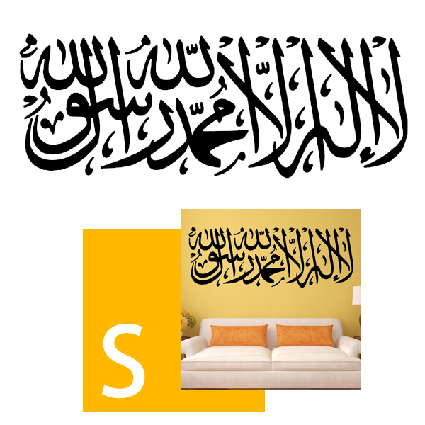 China Wholesale Muslim Home Decoration Decal PVC Home Decor Waterproof Wall Sticker (29cm x 82cm)
