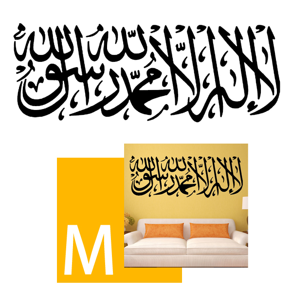 China Wholesale Muslim Home Decoration Decal PVC Home Decor Waterproof Wall Sticker (44cm x 125cm)