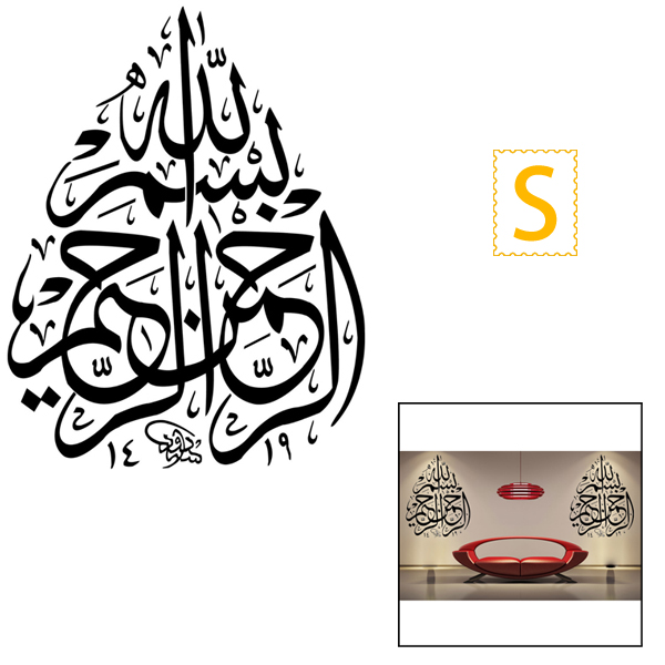 Calligraphic Art Muslim Home Decoration Decal Mould Proof Waterproof PVC Wall Sticker (29cm x 37cm)