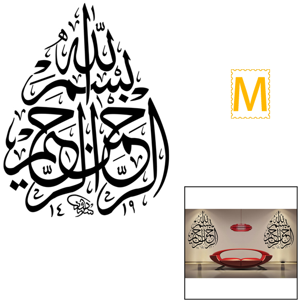Calligraphic Art Muslim Home Decoration Decal Mould Proof Waterproof PVC Wall Sticker (44cm x 56cm)