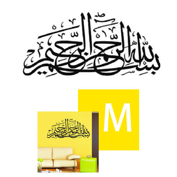 Creative Muslim Art Home Decoration Decal Mould Proof Waterproof PVC Wall Sticker (M:97CM*44CM)