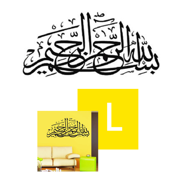 Creative Muslim Art Home Decoration Decal Mould Proof Waterproof PVC Wall Sticker (L:131CM*59CM)