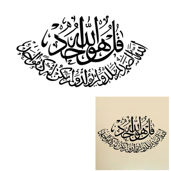 Calligraphic Art Muslim Home Decoration Decal Mould Proof Waterproof PVC Wall Sticker (29cm x 52cm)