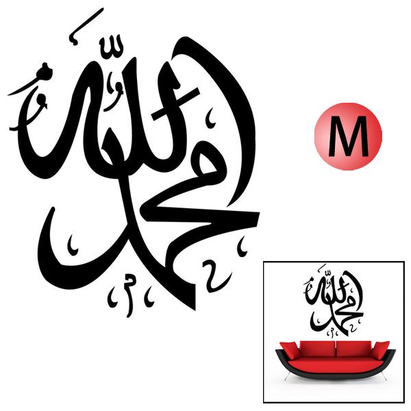 Creative Muslim Art Home Decoration Decal Mould Proof Waterproof PVC Wall Sticker (M:44CM*53CM)