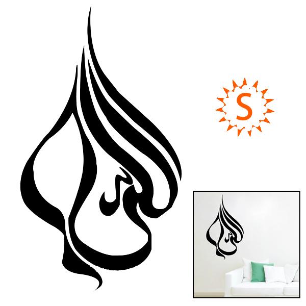 Waterproof Muslim Art Home Decoration Decal Mould Proof Waterproof PVC Wall Sticker (S:22CM*37CM)