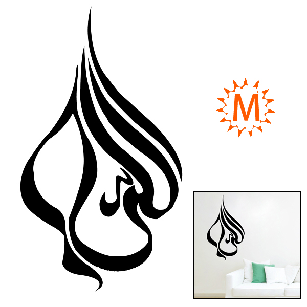 Waterproof Muslim Art Home Decoration Decal Mould Proof Waterproof PVC Wall Sticker (M:29CM*49CM)