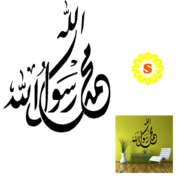 Hot Items Muslim Pattern Waterproof Removable Wall Sticker Decal Home Decor (22cm x 26cm)