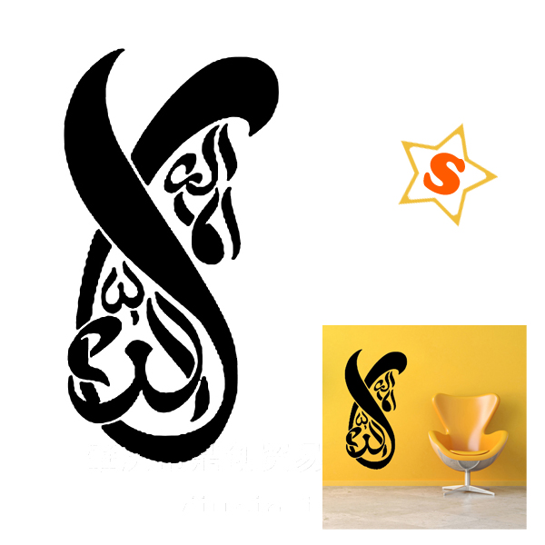 Islam Pattern Waterproof Removable Vinyl Sticker Decal Home Decor (22cm x 52cm)
