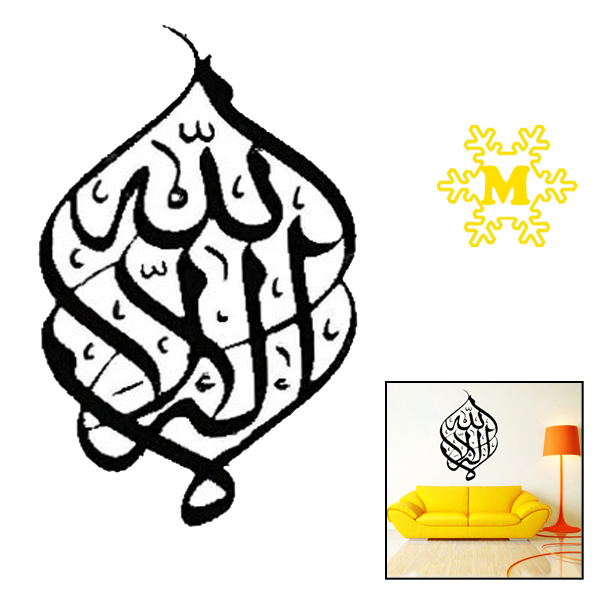 China Factory Islam Home Decoration Decal Waterproof Removable Wall Sticker Home Decor (29cm x 58cm)
