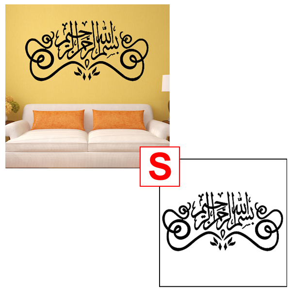 Small MOQ Islam Home Decoration Decal Home Decor Waterproof Removable Wall Sticker (59cm x 119cm)