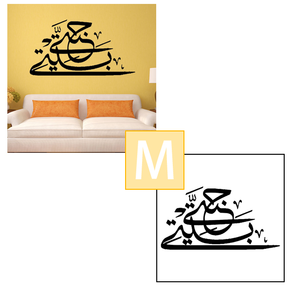 Islam Home Decoration Removable Waterproof Wall Sticker Decal Home Decor (58cm x 29cm)