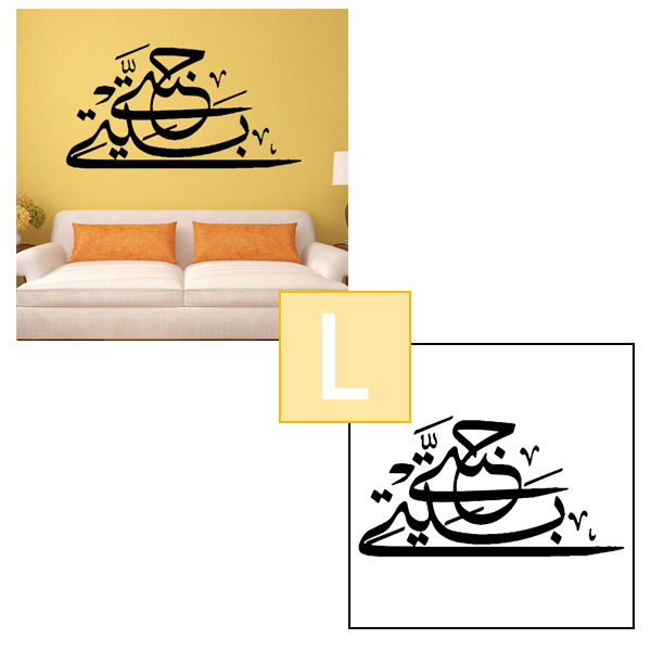 Islam Home Decoration Removable Waterproof Wall Sticker Decal Home Decor (88cm x 44cm)