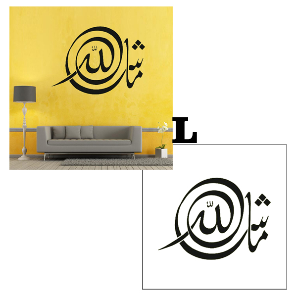 Muslim Words Home Decoration Removable Waterproof Wall Sticker Decal Home Decor (82cm x 59cm)