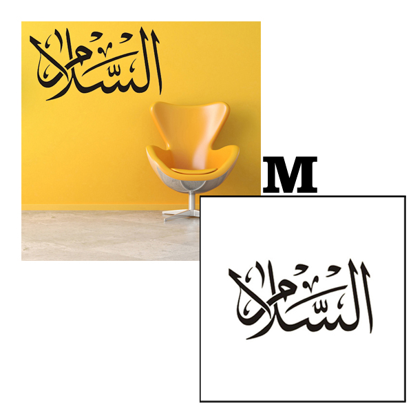 Muslim Arts Home Decoration Decal Mould Proof Waterproof Removable PVC Wall Sticker  (M:44CM*44CM)