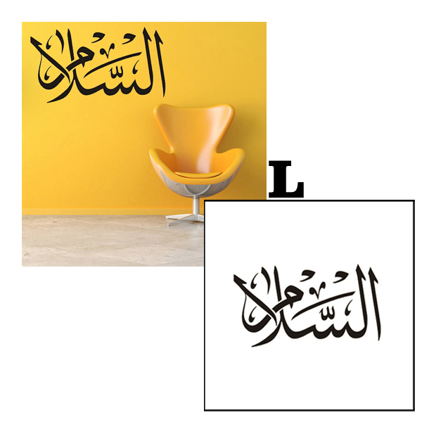 Muslim Arts Home Decoration Decal Mould Proof Waterproof Removable PVC Wall Sticker  (L:59CM*59CM)