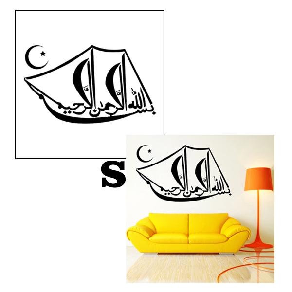 New Arrival Muslim Pattern Waterproof Removable Wall Sticker Decal Home Decor (29cm x 35cm)