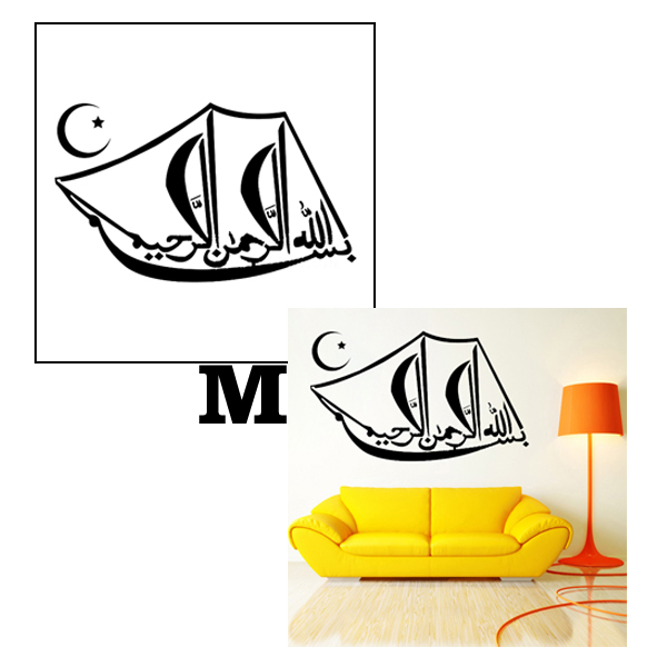 New Arrival Muslim Pattern Waterproof Removable Wall Sticker Decal Home Decor (44cm x 53cm)