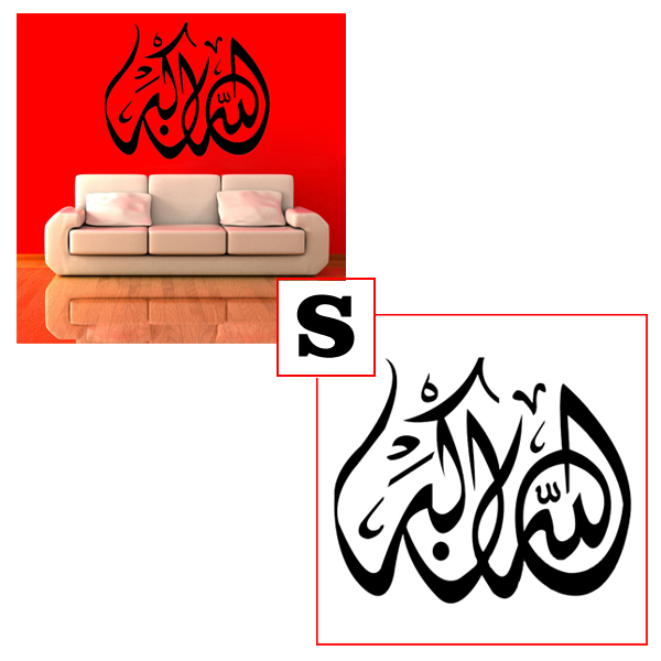 Muslim Arts Home Decoration Decal Mould Proof Waterproof Removable PVC Wall Sticker (S:29CM*96CM)