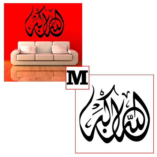 Muslim Arts Home Decoration Decal Mould Proof Waterproof Removable PVC Wall Sticker (M:44CM*146CM)