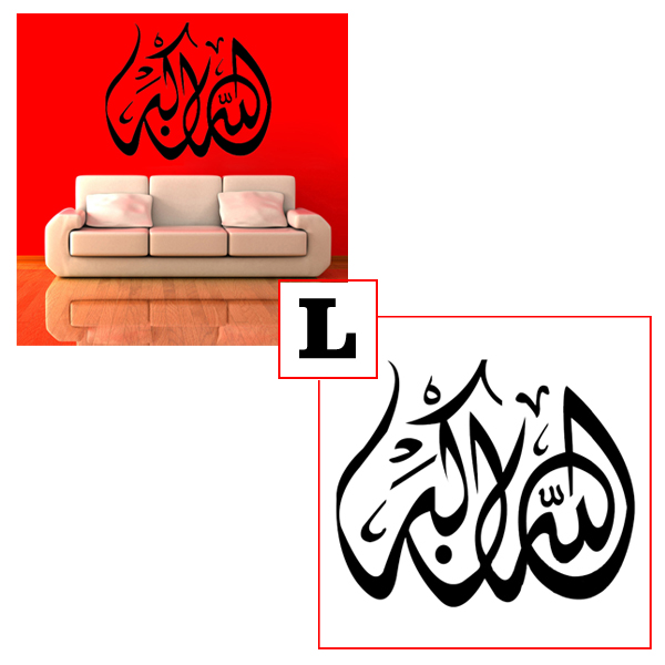 Muslim Arts Home Decoration Decal Mould Proof Waterproof Removable PVC Wall Sticker (L:59CM*196CM)