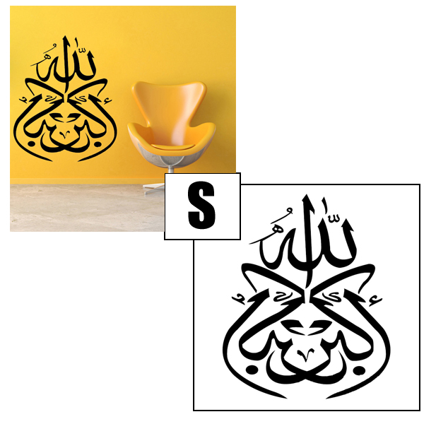 Muslim Arts Home Decoration Decal Mould Proof Waterproof Removable PVC Wall Sticker (S:22CM*26CM)