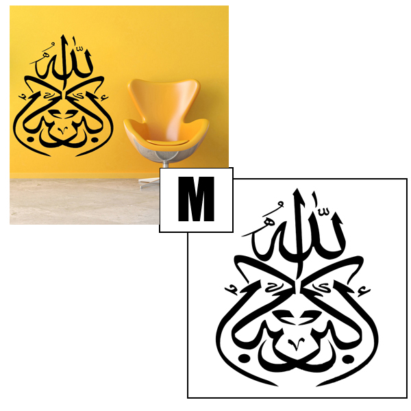 Muslim Arts Home Decoration Decal Mould Proof Waterproof Removable PVC Wall Sticker (M:44CM*53CM)