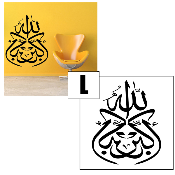 Muslim Arts Home Decoration Decal Mould Proof Waterproof Removable PVC Wall Sticker (L:59CM*71CM)