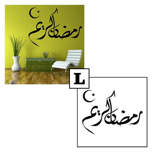 Muslim Writing Pattern Removable Waterproof Home Decor Wall Sticker Decal (59cm x 79cm)