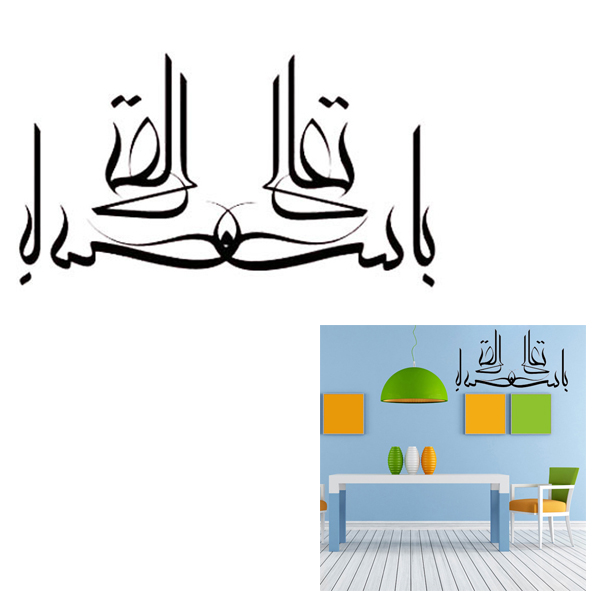 China Wholesale Muslim Home Decoration Decal Removable Waterproof Wall Sticker Home Decor (29cm x 54cm)