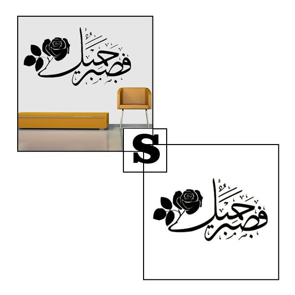 Muslim Words Home Decoration Decal Mould Proof Waterproof Removable PVC Wall Sticker (S:29CM*54CM)